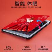 ipad保護套蘋果air2平板mini4迷你5超薄3殼1pro9.7寸10.5 智能生活館