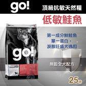 【毛麻吉寵物舖】Go! 低致敏鮭魚無穀全犬配方(25磅) 狗飼料/WDJ推薦/狗糧