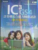 【書寶二手書T1/電腦_XEN】IC³ GS4計算機綜合能力國際認證:總考核教材_台灣資訊整合協會