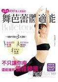 全世界100萬人激瘦的舞芭蕾體適能!(DVD書)