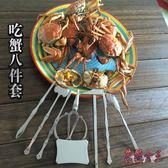 吃蟹工具 蟹八件不銹鋼吃食蟹工具蟹鉗夾 BF8739【花貓女王】