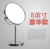 8英寸化妝鏡臺式簡約超大號公主鏡雙面鏡