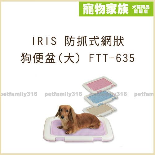 寵物家族-IRIS 防抓式網狀狗便盆(大) FTT-635-三色可選
