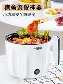 單身電煮鍋電熱鍋小電鍋電火鍋寢室煮面鍋小炒鍋1人220v  快速出貨