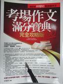 【書寶二手書T1/進修考試_WFH】考場作文滿分寶典-完全攻略版_林慶昭