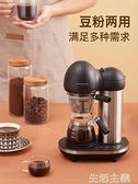 咖啡機 Homecraft美式全自動咖啡機家用小型研磨一體辦公室現磨咖啡壺煮 MKS生活主義