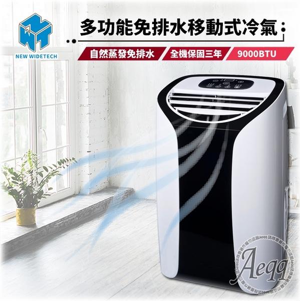 豬頭電器(^OO^) - NEW WIDETECH 威技 多功能免排水移動式冷氣(WAP-26EG)9000BTU