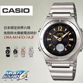 CASIO 免對時雙顯太陽能電波錶 世界六局電波時計女錶 LWA-M141D-1AJF 現貨+排單 熱賣中!