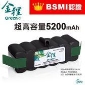 BSMI  iRobot Roomba 掃地機器人540 545  高容量動力鋰電池~52