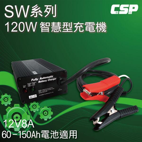 【台灣製】 全自動智慧型充電器SW12V8A 電動車.電動自行車.代步車 充電器 (120W)