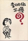 二手書博民逛書店 《不懂?》 R2Y ISBN:9573307073│李明依