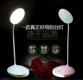 LED閱讀USB充電三檔觸摸調光高亮護眼寫字大學生輕便帶小夜燈臺燈【居享優品】