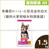 寵物家族-希爾思Hills-小型及迷你幼犬(雞肉大麥與糙米特調食譜)1.5kg