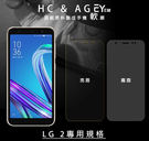 【日本原料素材】軟膜 亮面/霧面 LG K8 K10 (K4 K8 K10 2017) Q6 V30+ Stylus3 手機螢幕靜電保護貼膜