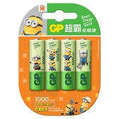 【GP超霸】1000mAh新鎳氫充電電池3號4入(小小兵限定版)