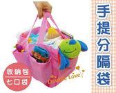 媽媽包 分隔袋 收納袋【MF0003】手提輕便分隔袋 收納袋 多口袋 可掛車 媽媽包 媽咪包