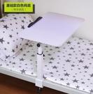 升降筆記本電腦桌上鋪床上用 可折疊宿舍神器懶人書桌【K1白色純底】