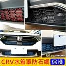 HONDA本田【CRV水箱罩防石網】紅 ...