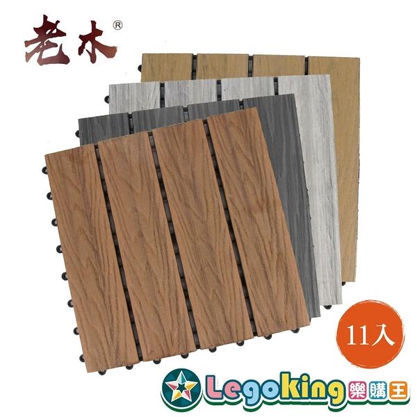 【樂購王】塑木地板《仿實木系列》環保 簡單安裝 美觀 個人風格 地板 拼接
