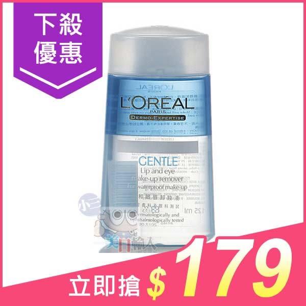 LOREAL 萊雅 溫和眼唇卸妝液(125ml)【小三美日】原價$220