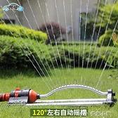 灑水器獅王澆花噴頭園藝花園搖擺灑水器園林草坪農業澆水自動旋轉澆灌 多色小屋YXS