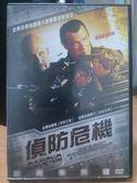 挖寶二手片-Y70-070-正版DVD-電影【偵防危機】-史蒂芬席格 史蒂夫奧斯汀