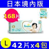 【日本境內版】Pampers幫寶適一級幫紙尿褲L號(168片)