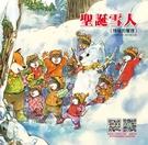 聖誕雪人(情緒的管理)...