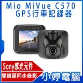 【免運+3期零利率】贈大容量記憶卡 全新 Mio MiVue C570 Sony感光元件 GPS行車記錄器