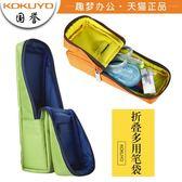 日本國譽PC32學生筆盒 變身帆布收納筆筒 大容量筆袋 耐用文具盒 祕密盒子
