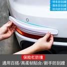 汽車保險杠防撞條防擦條加寬車頭後尾箱前後杠防刮防蹭條加厚通用 ATF「艾瑞斯」