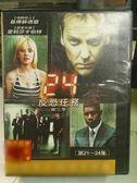 R12-012#正版DVD#24反恐任務 第三季(第3季) 6碟#影集#影音專賣店