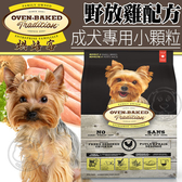 此商品48小時內快速出貨》烘焙客Oven-Baked》成犬野放雞配方犬糧小顆粒2.2磅1kg/包