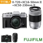 FUJIFILM X-T20+16-50mm+55-230mm 雙鏡組*(中文平輸)-送128G電池座充雙鏡包腳架拭鏡筆大清硬保