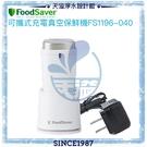 【美國FoodSaver】可攜式充電真空保鮮機(白)FS1196-040【恆隆行授權經銷】【有效延長食物保存】