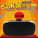 VR vr眼鏡一體機4K游戲家用虛擬現實設備3D電腦版HDMI全景 萬寶屋