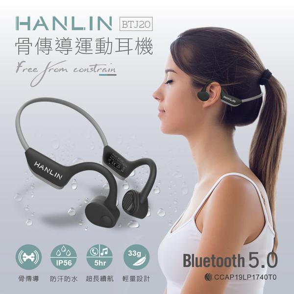 【風雅小舖】HANLIN-BTJ20 防水藍牙5.0骨傳導運動耳機