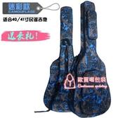 吉他包 民謠吉他包40/41 38/39寸木吉他包加厚海綿袋 雙肩背 琴包套 3色