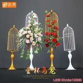 鳥籠新款歐式鐵藝鳥籠子大號金屬中式婚禮婚慶道具櫥窗裝飾擺件落地 JDCY潮流站