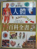 【書寶二手書T5/百科全書_YII】新世紀人體百科全書_沃克博士