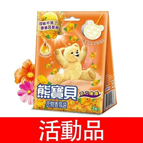 【活動】熊寶貝活力果香衣物香氛袋3包【愛買】