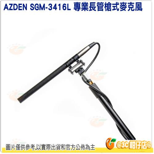 Azden SGM-3416 專業槍式麥克風 公司貨 廣播級 外景 攝影 指向式 採訪 駐極式 槍式