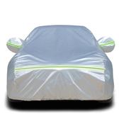 大眾速騰朗逸汽車衣車罩車套防曬防雨隔熱厚通用遮陽外罩【帝一3C旗艦】