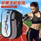 跑步手機臂包男女戶外手腕包臂袋 健身運動騎行裝備iphone6手臂套   小明同學