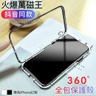 火爆萬磁王 iPhone X 8 7 Plus 手機殼 金屬邊框 磁吸 抖音同款 鋼化玻璃 保護殼 超強防摔 保護套