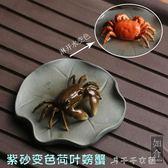 茶寵紫砂荷葉螃蟹變色宜興茶寵創意手工茶玩擺件擺設茶具配件 千千女鞋