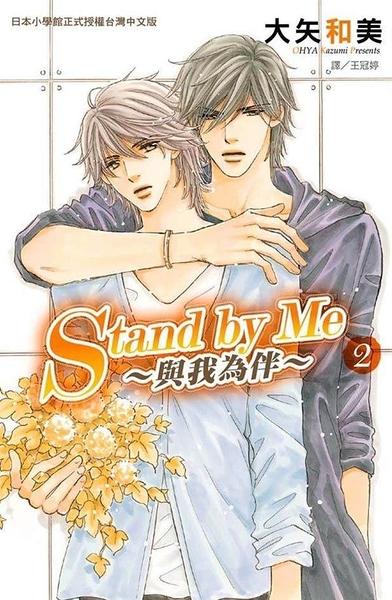 (二手書)Stand by Me ~ 與我為伴 ~(2)