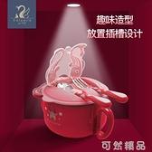 餐具碗勺套裝輔食碗保溫碗316不銹鋼碗 聖誕節全館免運