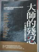 【書寶二手書T9/一般小說_HCX】大師的殘忍-十三則戰慄短篇傑作選_梅利美、福克納
