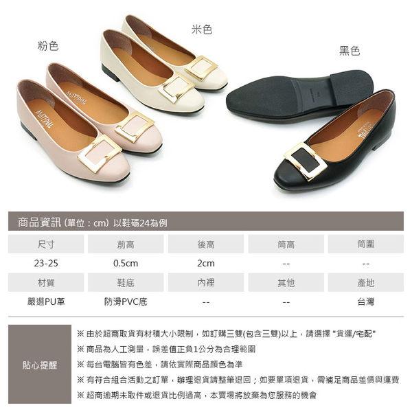 包鞋.MIT簡約金屬方扣包鞋.黑/米/粉【鞋鞋俱樂部】【028-1760】